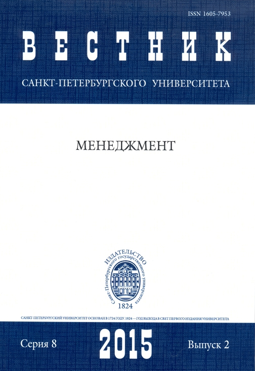 Vestnik of Saint Petersburg University. Management Series