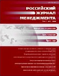 Russian Management Journal
